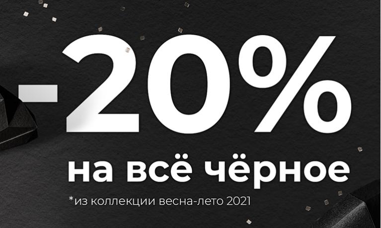 -20% на всё чёрное!