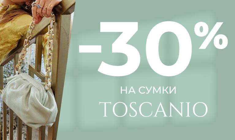 -30% на сумки TOSCANIO