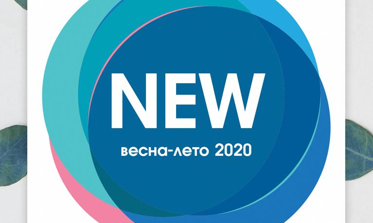 Первое поступление коллекции Весна-Лето 2020!