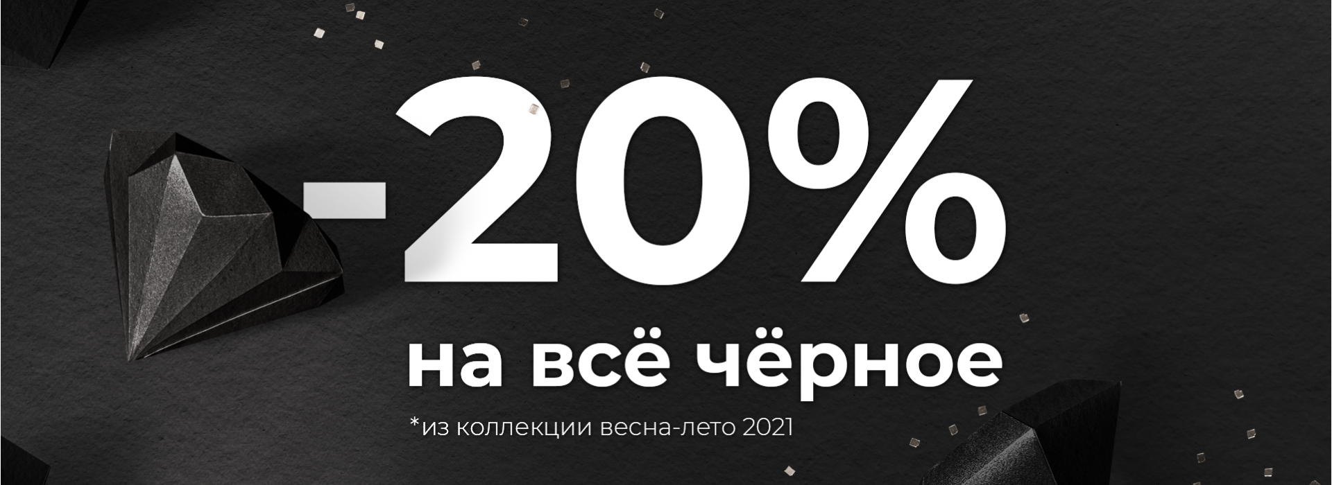 -20% на всё чёрное