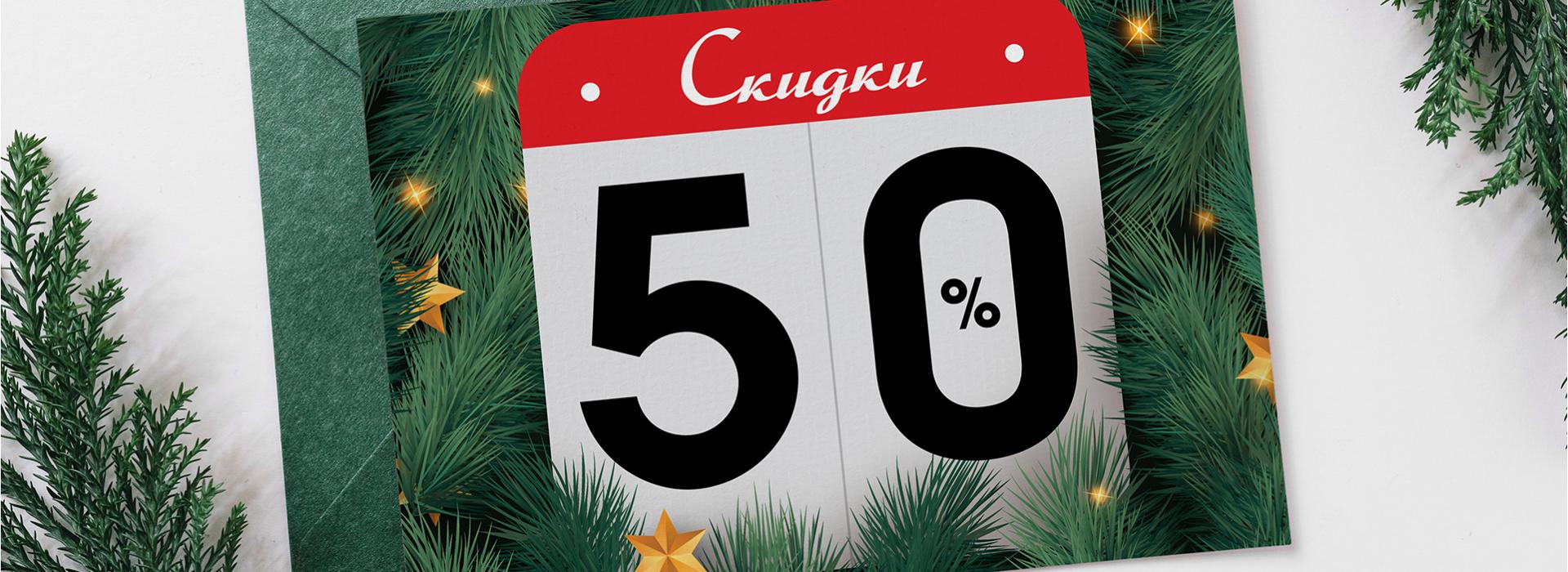 Сезонные скидки до -50%