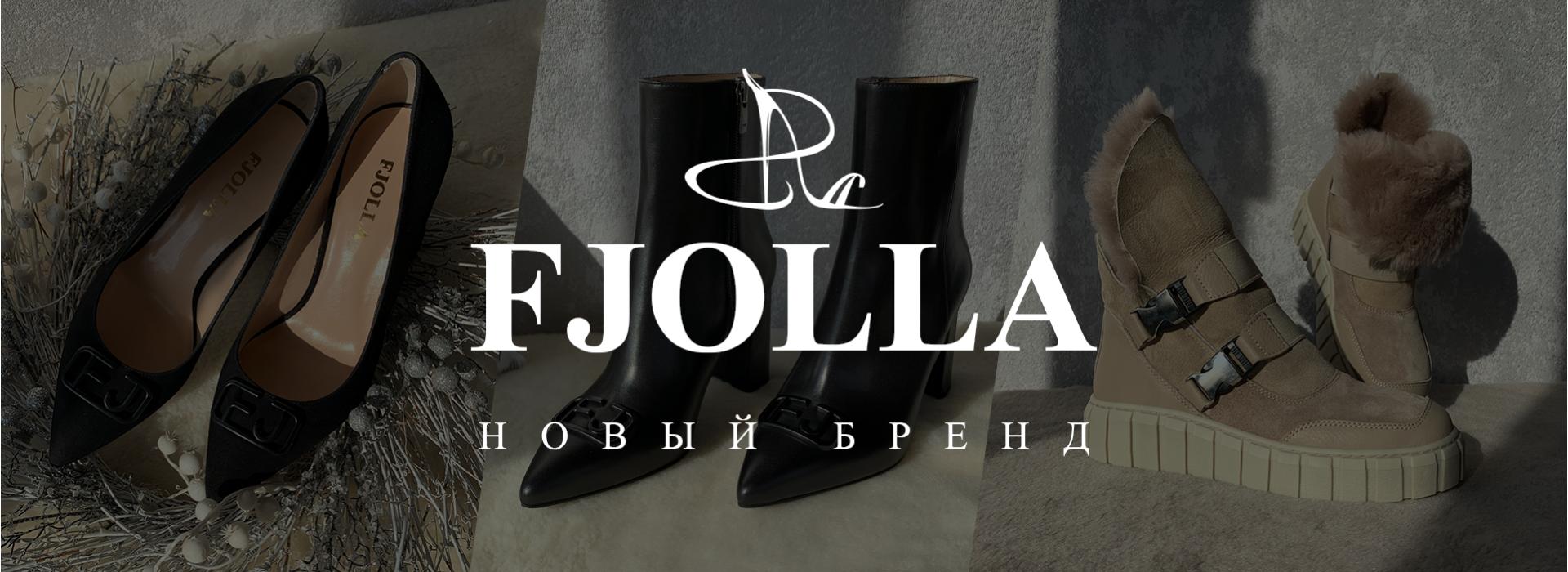 Новый бренд FJOLLA