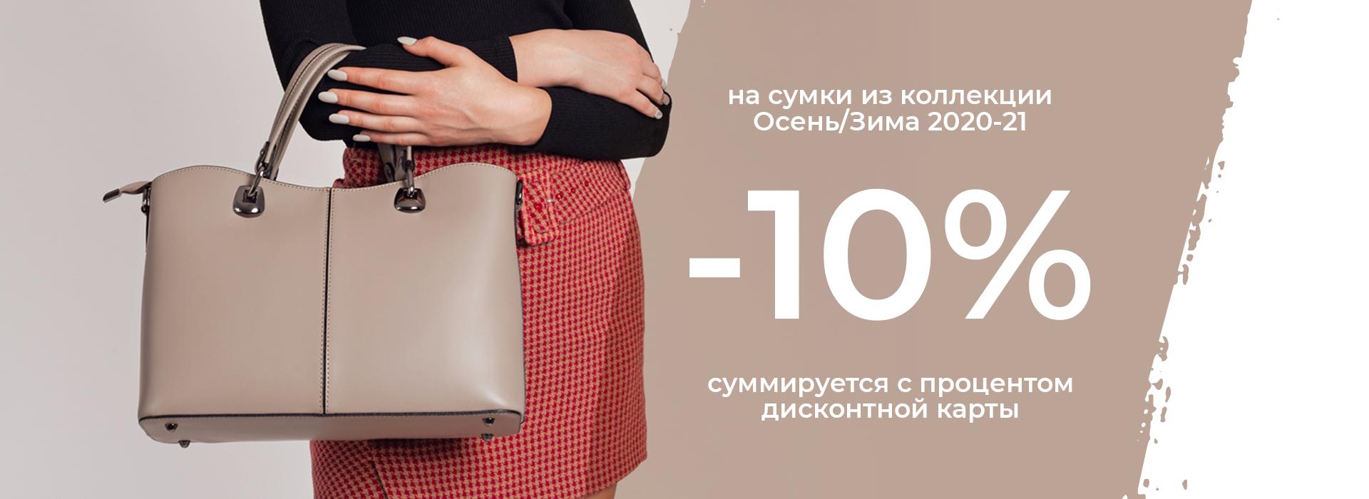 Дополнительная скидка 10% на сумки Toscanio